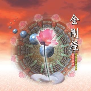 【新韻傳音】金剛經(國語課誦)
