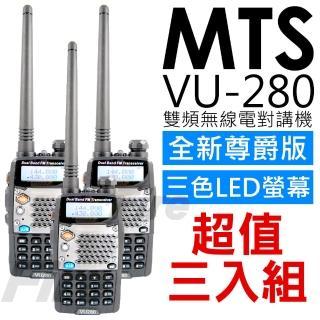 【MTS】VU-280 全新尊爵版 雙顯示 / 雙待機 無線電對講機(三入組)