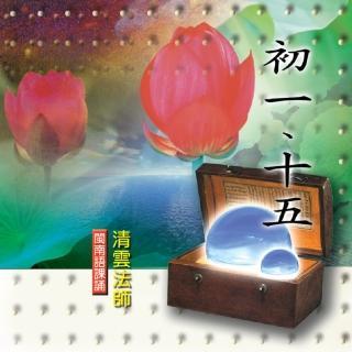 【新韻傳音】初一、十五(閩南語課誦)