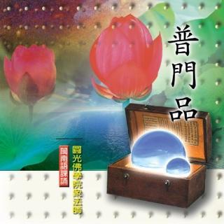 【新韻傳音】普門品(閩南語課誦)