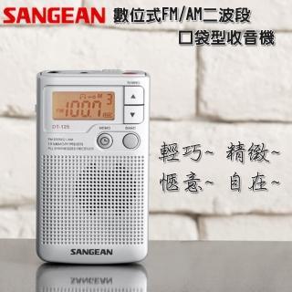 【SANGEAN】數位式FM/AM二波段口袋型收音機DT-125(收音機/二波段/輕巧/迷你)