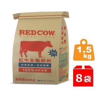 【紅REDs】全脂牛奶粉(1.5kg X8包)