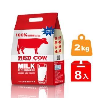 【紅REDs】紅牛脫脂高鈣奶粉(2KG X8包)