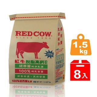 【紅REDs】紅RED's脫脂高鈣牛奶粉(1.5kg x8包)