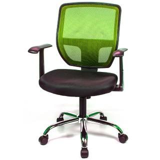 【aaronation 愛倫國度】透氣網背彈性金屬T把手椅五色可選(AM-612)