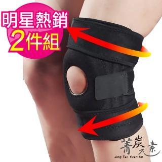 【菁炭元素】可調式兩段式專業高端彈力超透氣運動護膝(熱銷兩件組)