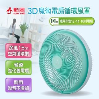 【勳風】3D魔術電扇循環風罩(HF-B14)