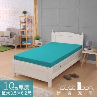 【House Door】超吸濕排濕表布10cm厚全平面竹炭記憶床墊(單大3.5尺)
