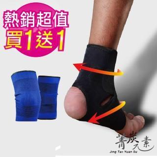 【菁炭元素】可調式專業高端彈力超透氣運動護踝(加贈針織護膝一對)