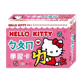 【世一】Hello Kittyㄅㄆㄇ學習卡