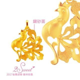 【甜蜜約定2sweet-PE-6514】純金金飾雞年金墬-約重1.32錢(雞年)