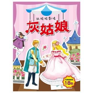 【恐龍親子寶貝】灰姑娘-紙娃娃劇場