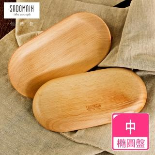 【仙德曼 SADOMAIN】山毛櫸橢圓盤-中(2入組)