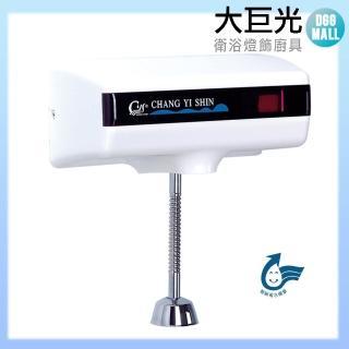 【大巨光】小便斗沖洗器(TAP-152001)
