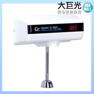 【大巨光】小便斗沖洗器(TAP-152002)