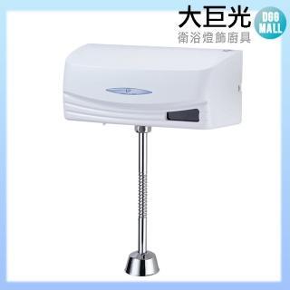 【大巨光】小便斗沖洗器(TAP-152004)