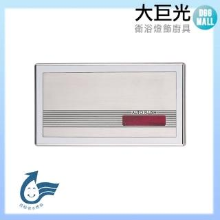 【大巨光】小便斗沖洗器(TAP-153003)