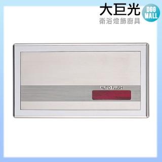 【大巨光】小便斗沖洗器(TAP-153004)
