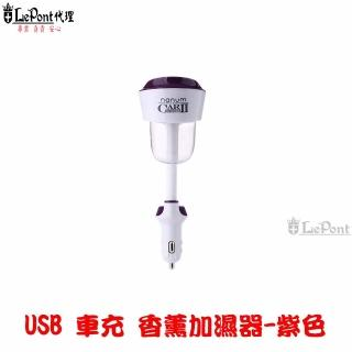 【LEPONT】USB 二代車載香薰加濕器