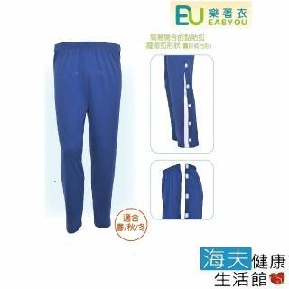 【海夫健康生活館】樂著衣 女款 魔術扣 全開 100% 棉 長褲