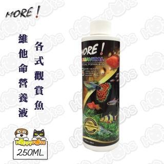 【魔水】維他命營養液-各式觀賞魚(250mL)