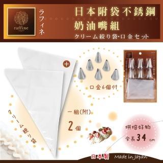 【日本Raffine】擠奶油袋&不銹鋼花嘴組(日本製)