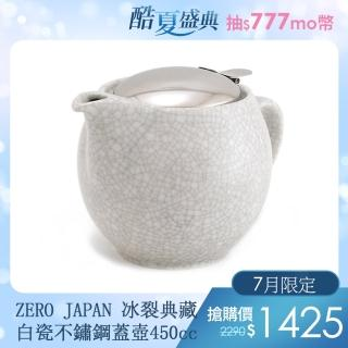 【ZERO JAPAN】冰裂典藏不鏽鋼蓋壺450cc(白瓷)