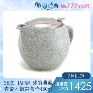 【ZERO JAPAN】冰裂典藏不鏽鋼蓋壺450cc(青瓷)