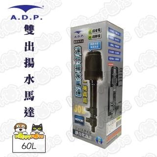 【ADP】雙出揚水馬達-培林(60L)