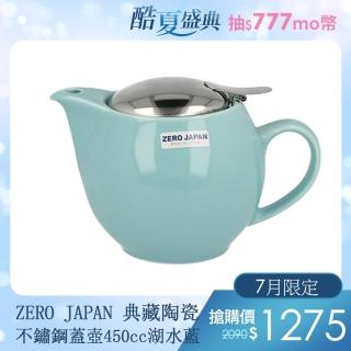 【ZERO JAPAN】典藏不鏽鋼蓋壺450cc(湖水藍)