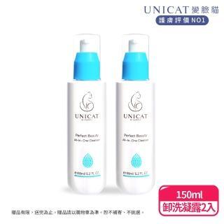 【變臉貓UNICAT】肌膚專科 淨透水潤卸洗凝露150MLX2入(易敏肌也適用)