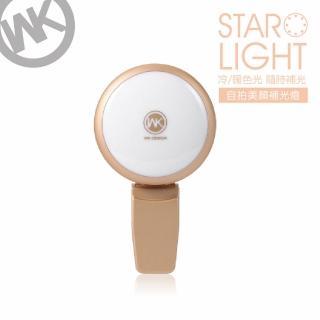 【WK香港潮牌】美麗星光 自拍補光燈/金(WT J01-GD)