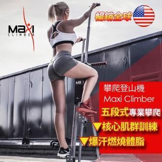 【Maxi Climber】專業攀爬登山機(洛克馬企業 保固一年)