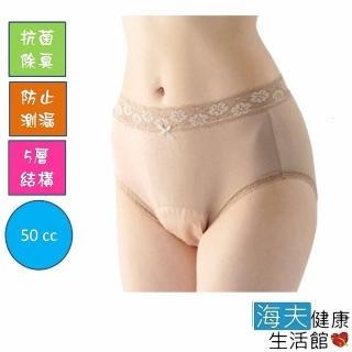 【海夫健康生活館】日本女用防漏安心褲(蕾絲 / 50cc)