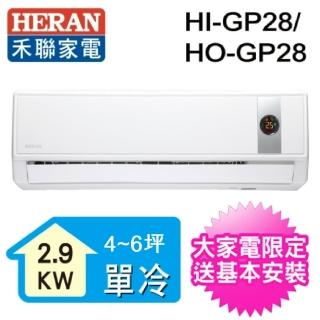 【HERAN 禾聯】4-6坪 R32變頻一對一壁掛分離式(HO-GP28)