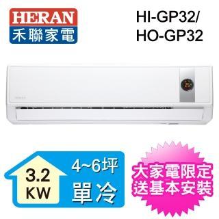 【HERAN 禾聯】4-6坪 R32變頻一對一壁掛分離式(HO-GP32)