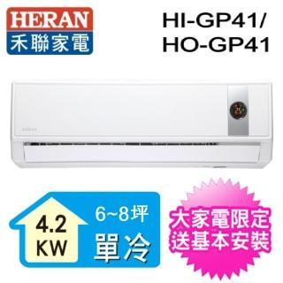 【HERAN 禾聯】7-9坪 R32變頻一對一壁掛分離式(HO-GP41)