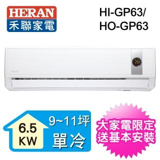 【HERAN 禾聯】11-13坪 R32變頻一對一壁掛分離式(HO-GP63)