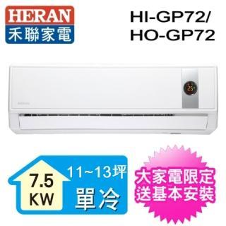【HERAN 禾聯】13-15坪 R32變頻一對一壁掛分離式(HO-GP72)
