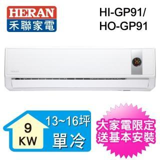 【HERAN 禾聯】21-25坪 R32變頻一對一壁掛分離式(HO-GP91)