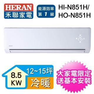【HERAN 禾聯】18-21坪 變頻冷暖一對一壁掛分離式(HO-N851H)