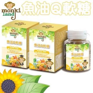 【monkiland】魚油Q軟糖80g 2瓶組(魚油/DHA)