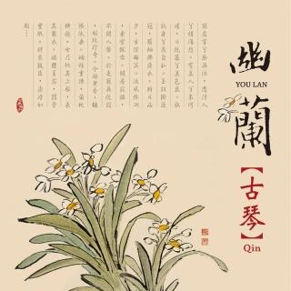 【亞洲唱片】幽蘭(古韻薪傳系列)