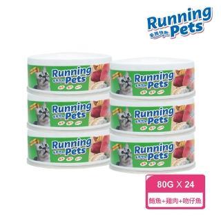 【Running Pets 毛孩快跑】吻仔魚貓罐80g 一箱24罐(含膳食纖維 好消化易吸收)