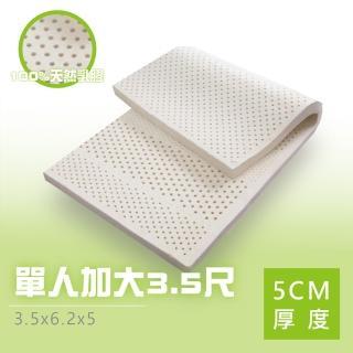 【BNS居家生活館】超Q彈馬來西亞天然乳膠床墊單人加大3.5x6.2尺x5cm(馬來西亞天然乳膠床墊單人加大)