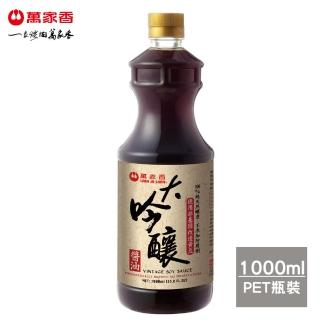 【萬家香】大吟釀醬油(1000ml)X3入