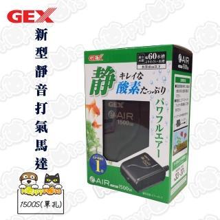 【GEX】新型靜音打氣馬達1500S(單孔)