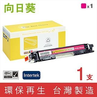 【向日葵】for HP CF353A/130A(紅色環保碳粉匣)