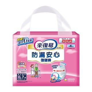 【來復易】防漏安心復健褲(XL7片x4包/箱)