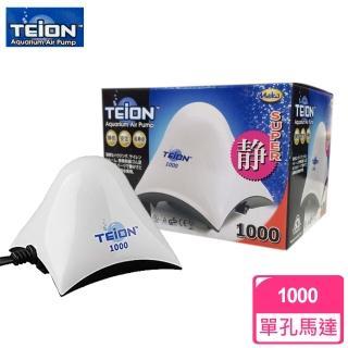 【TEION】日本強靜單孔馬達(1000型)